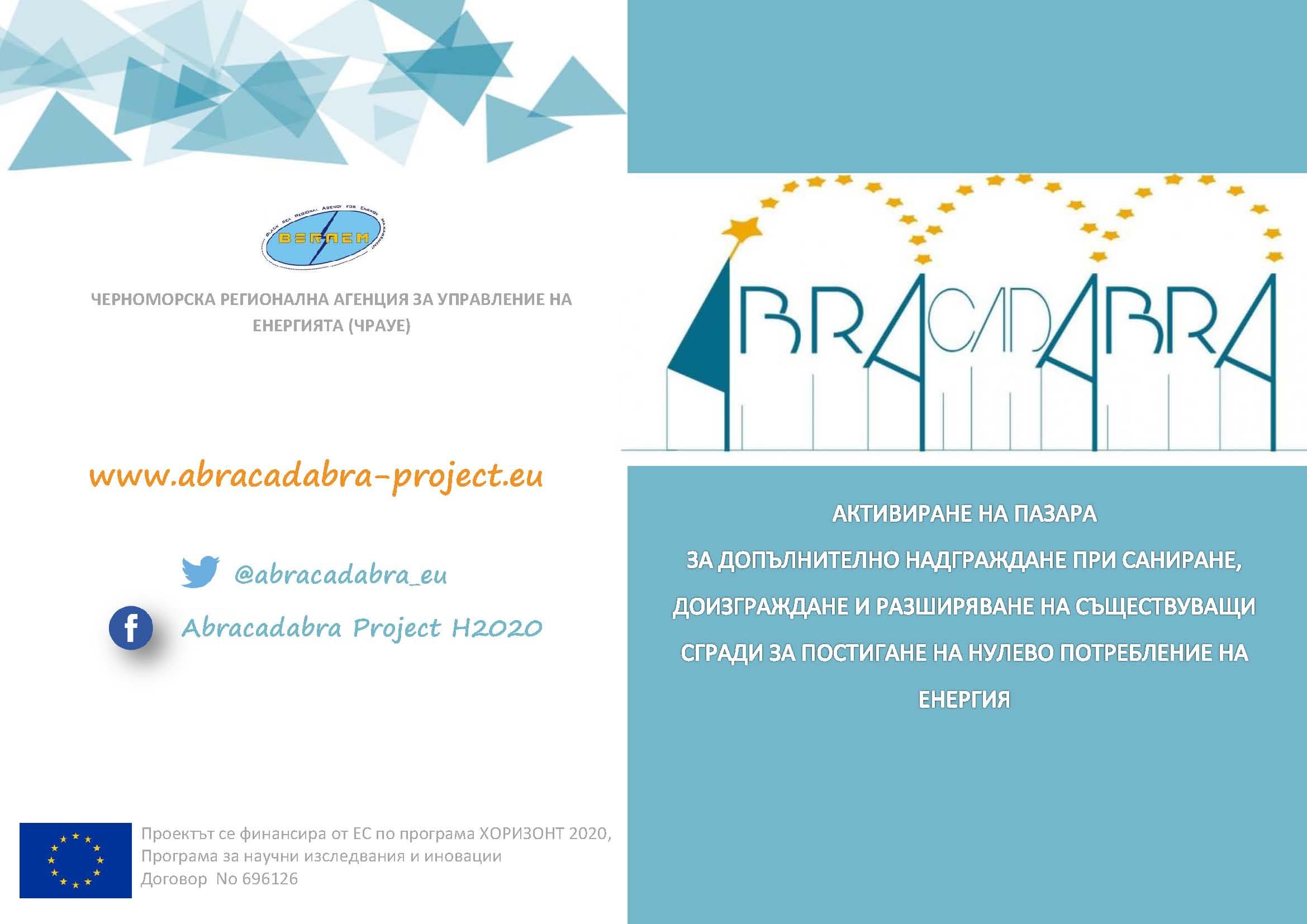 """Брошура по проект """"ABRACADABRA"""""""
